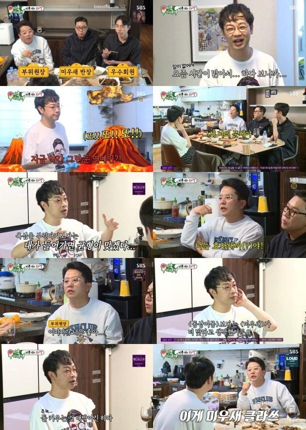 사진 제공=SBS '미운 우리 새끼' 영상 캡처