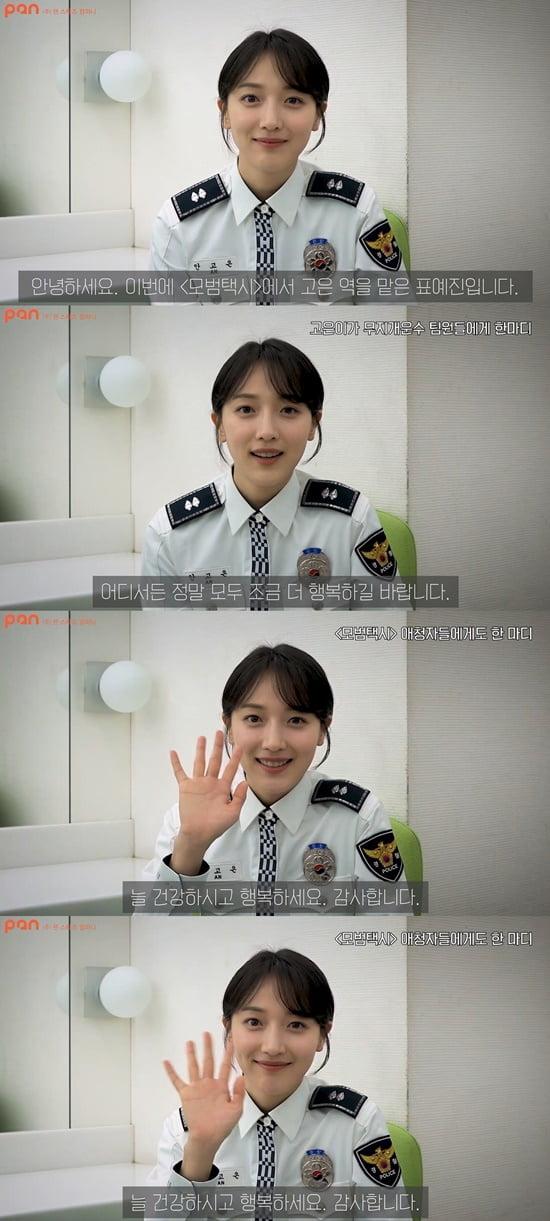 /사진=팬스타즈컴퍼니 공식 포스트 영상 캡처
