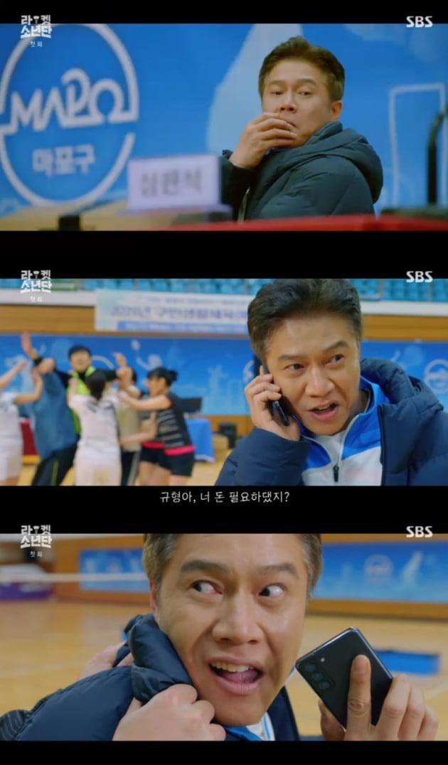 '라켓소년단' / 사진 = SBS 영상 캡처