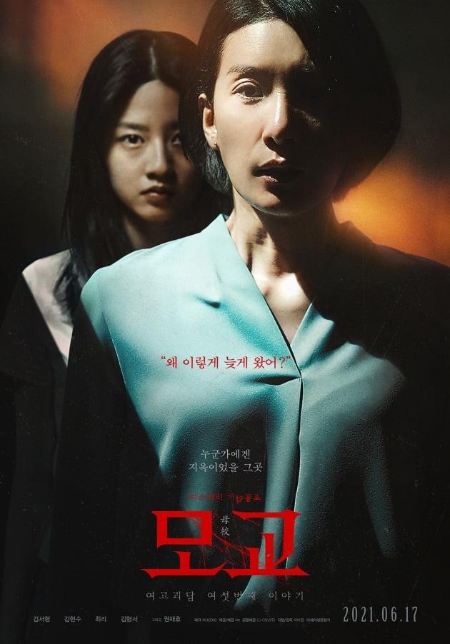 영화 '여고괴담 여섯번째 이야기:모교' 포스터 / 사진제공=씨네2000, kth