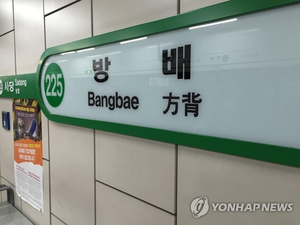 퇴근길 서울 2호선 방배역 지하철 고장…7분만에 정상운행