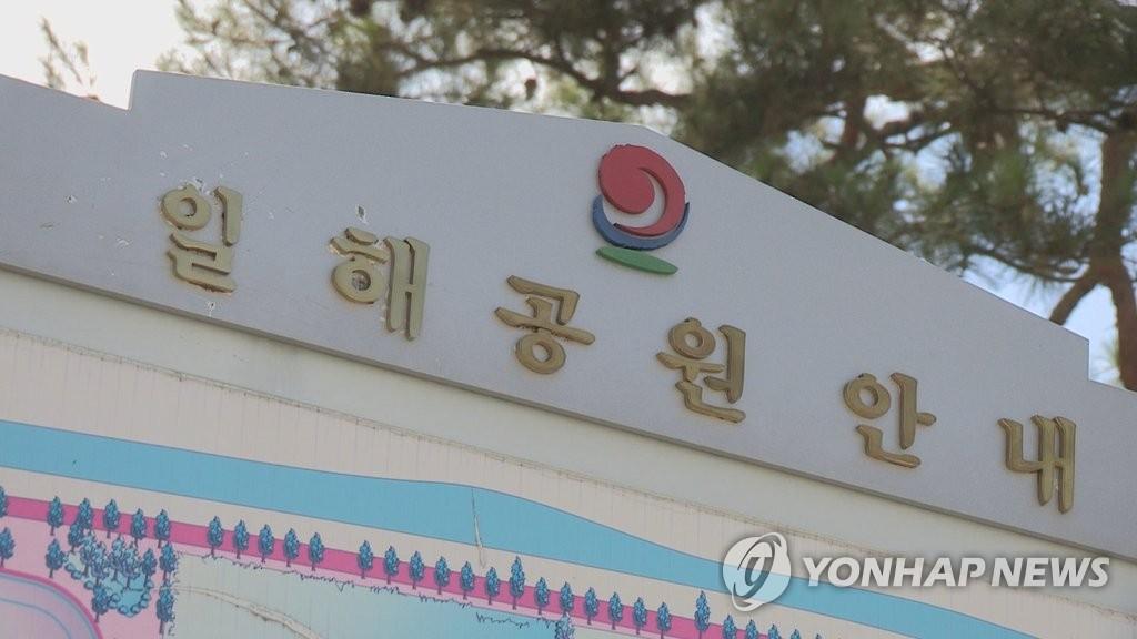 5·18 맞아 전두환 아호 딴 '일해공원' 명칭 변경 목소리