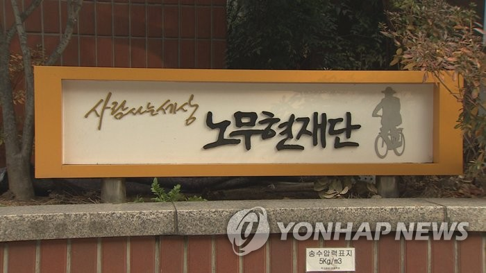 부산 노무현지방자치실무학교 수강생 모집