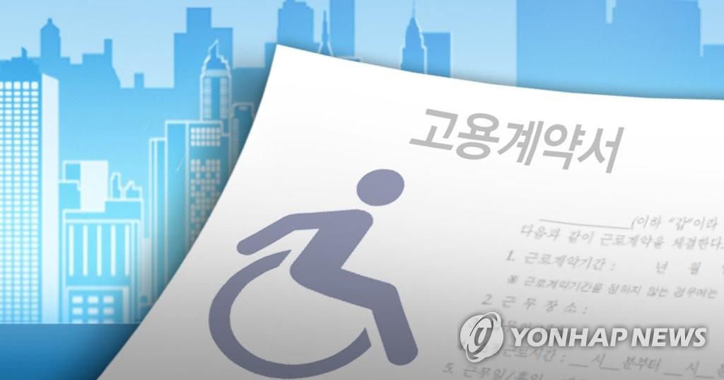 """""""장애인 고용미달, 공공부문 부담금 800억원대"""""""