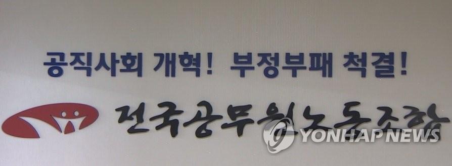 """민주노총 소방공무원노조 7월 출범…""""안전하고 존중받는 일터로"""""""