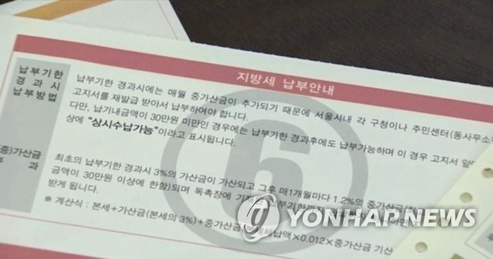 """대법 """"고지서 송달 안돼 과세무효?…납세자가 증명해야"""""""