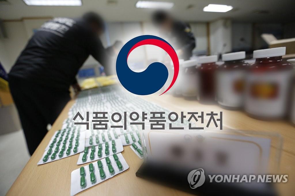식·의약품 불법유통·허위광고 잡을 시민감시단 200명 모집