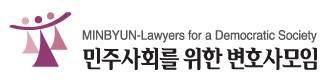 """민변 """"文정부 4년 멈춰버린 개혁…사회개혁 촛불 들어야"""""""