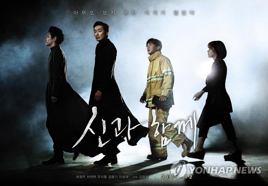[다시! 제주문화](10) 천만 관객 영화 '신과 함께' 그 뿌리는 '제주신화'