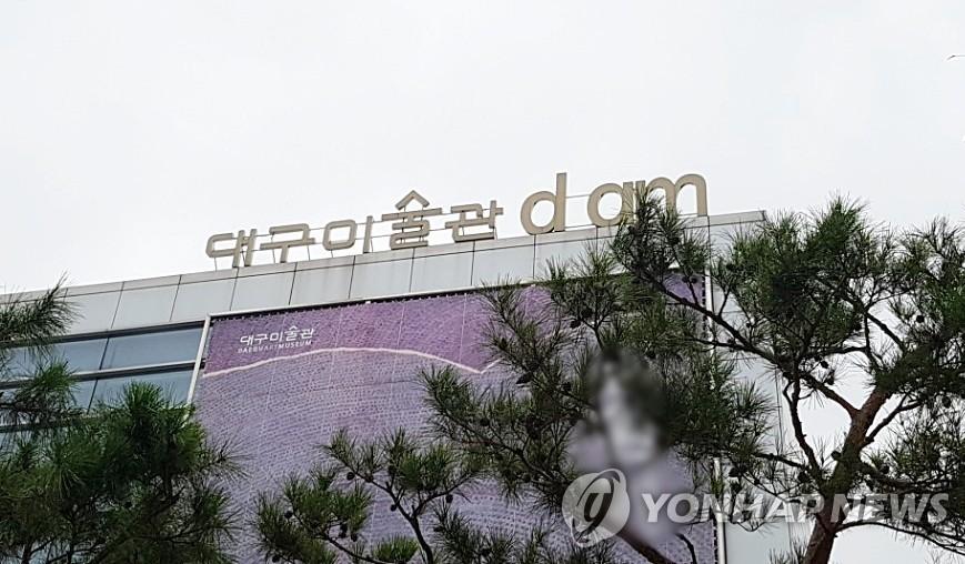 대구미술관에 한국 화단 걸작 기증 이어져…상반기 223점