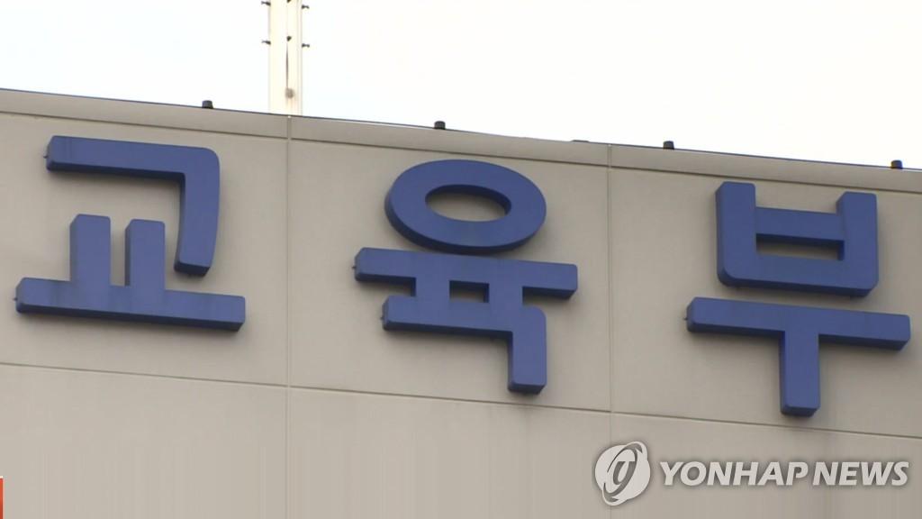 교육부, 전국국공립대학교수노조와 본교섭 시작