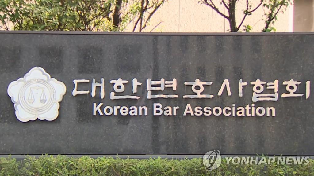 변협, '로톡' 등 변호사 홍보플랫폼 가입 금지