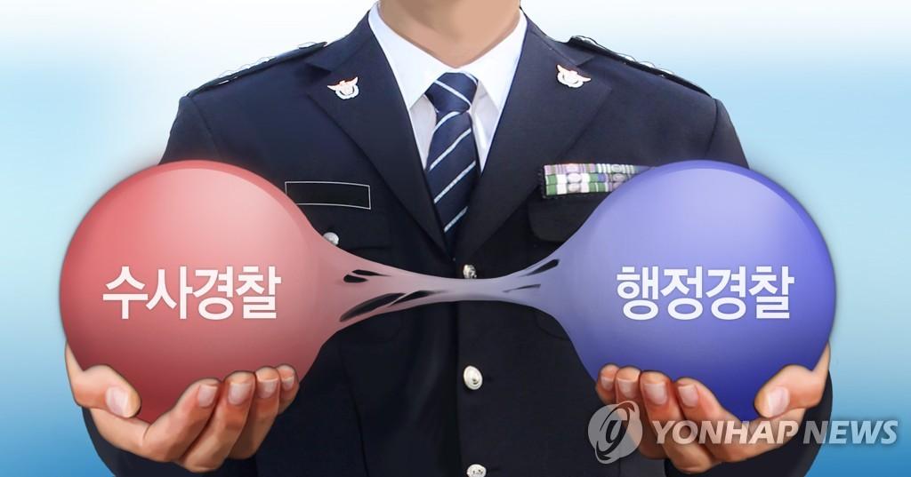 경기도 남·북부 자치경찰위원 선정 절차 착수