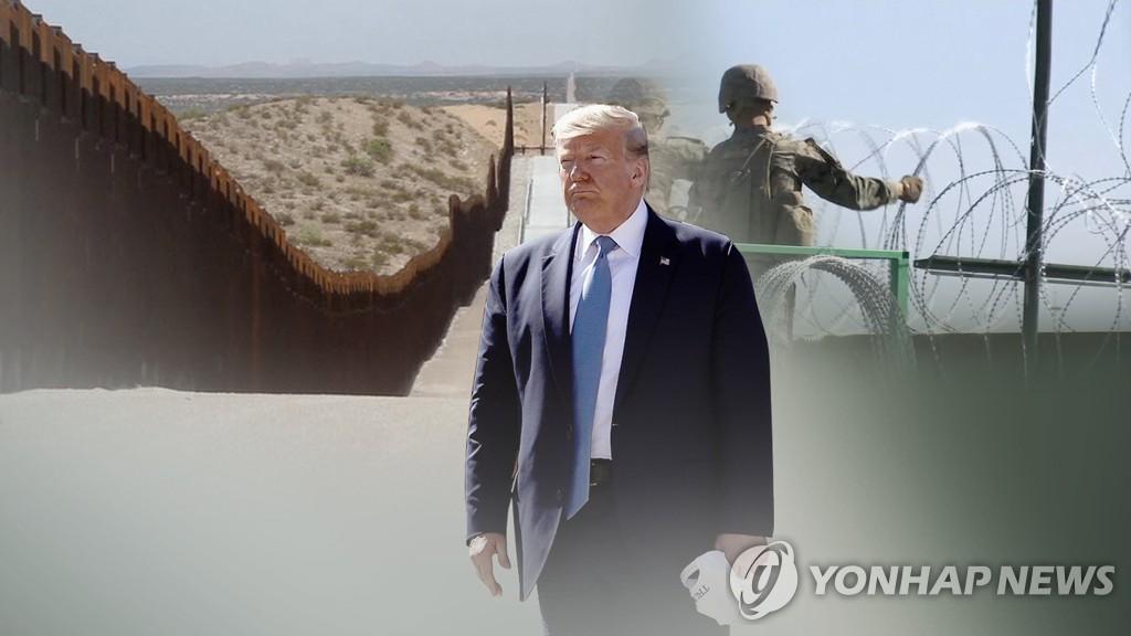"""미 국방부 """"멕시코 장벽 건설 철회""""…트럼프 뒤집기"""
