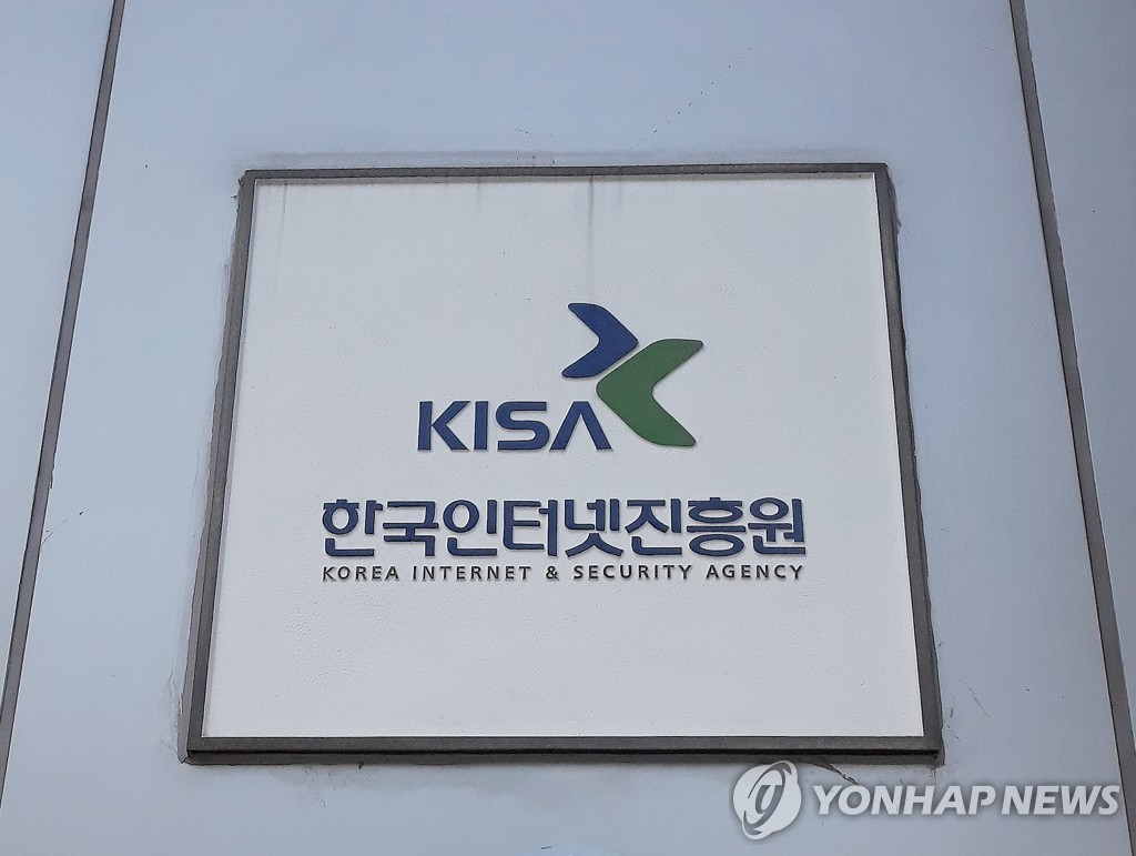 KISA, 국내 정보보호제품 성능평가 비용·컨설팅 무료 지원