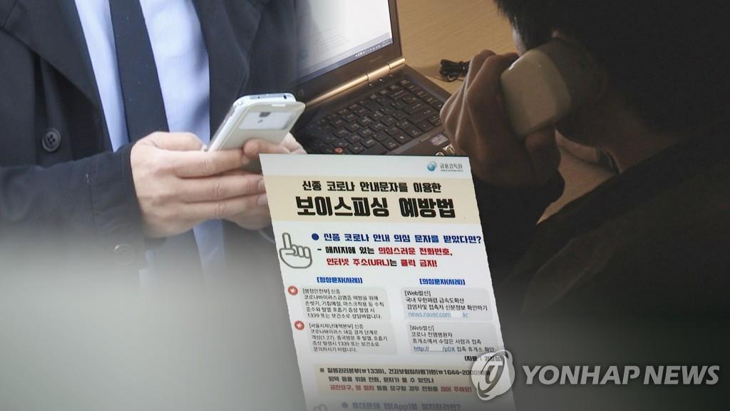 """""""49만원 결제 승인"""" 낚시 문자에 속아 앱 깔았다가 3억원 피해"""