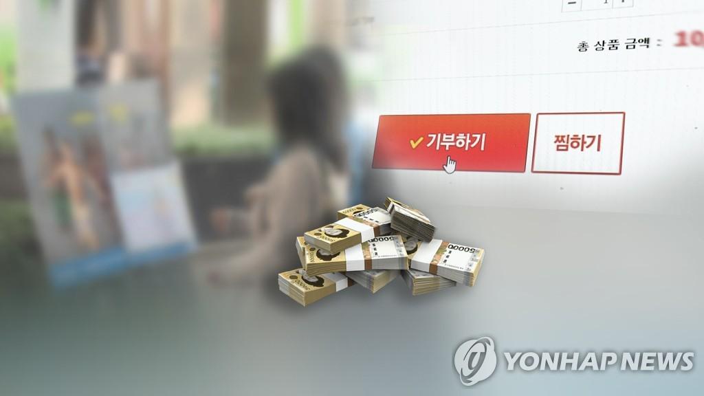 공익법인 기부금 1위 사랑의열매…30위권에 '삼성 재단' 2곳