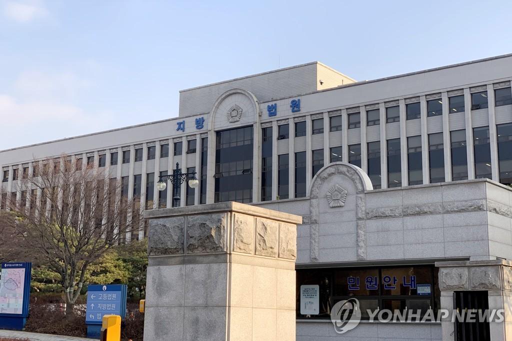 """법원 """"사학 부정부패 기자회견한 교수 해임 징계 부당"""""""