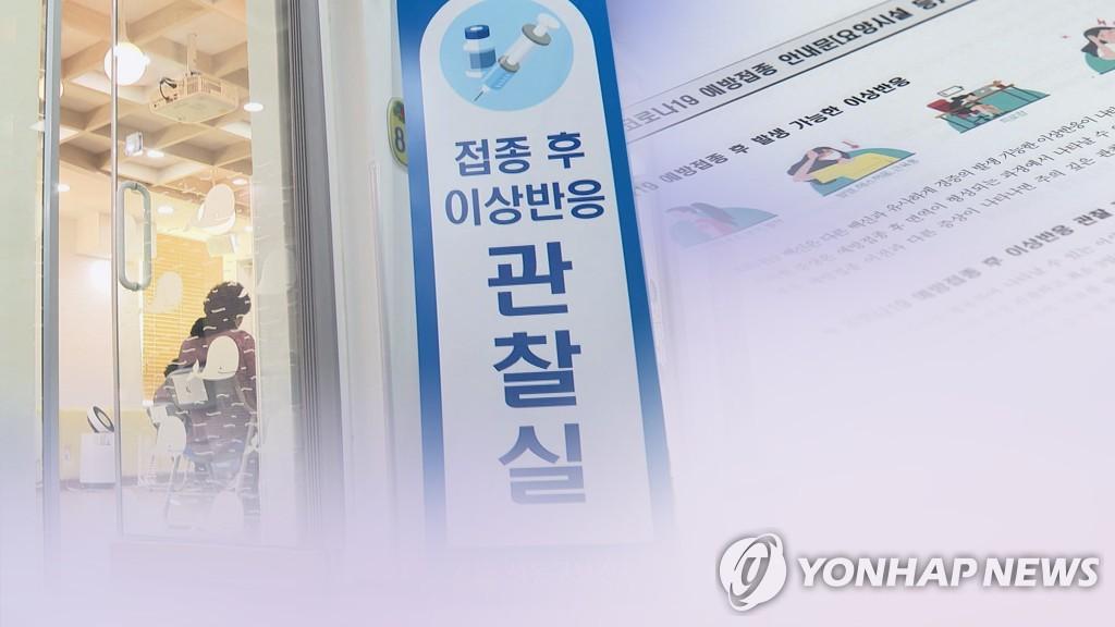 부산시 백신 이상반응자 정부와 별개 최대 1천만원 지원