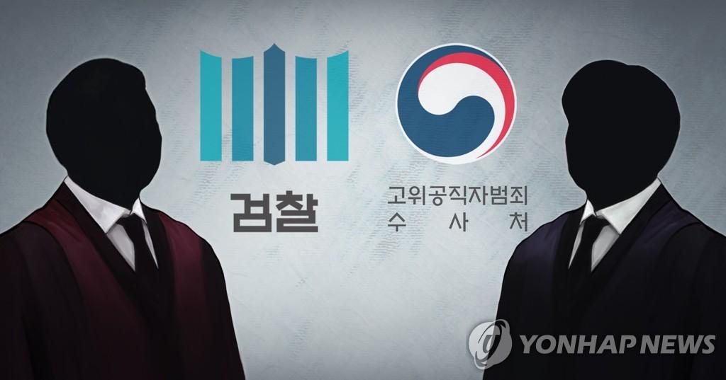 공수처의 고육지책?…檢비위 수사 '경찰 이첩' 검토