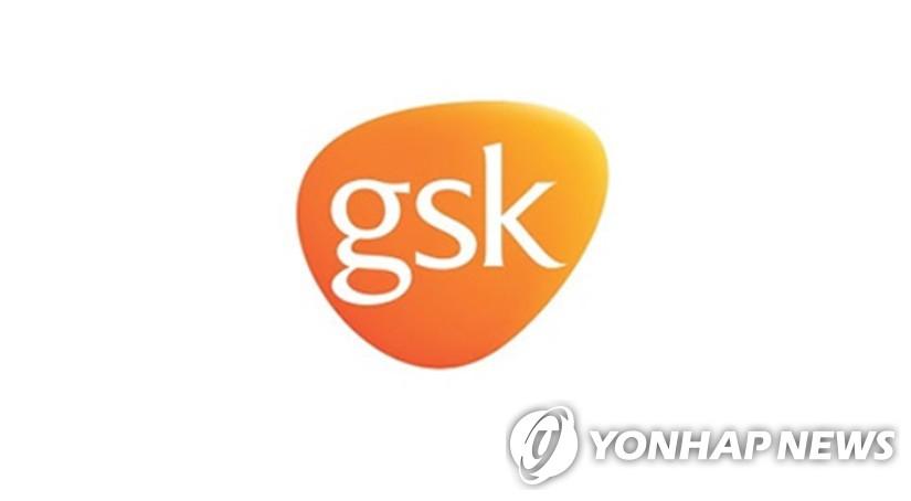 "GSK ""코로나 백신 임상 2상 중간결과서 면역원성·안전성 확인"""