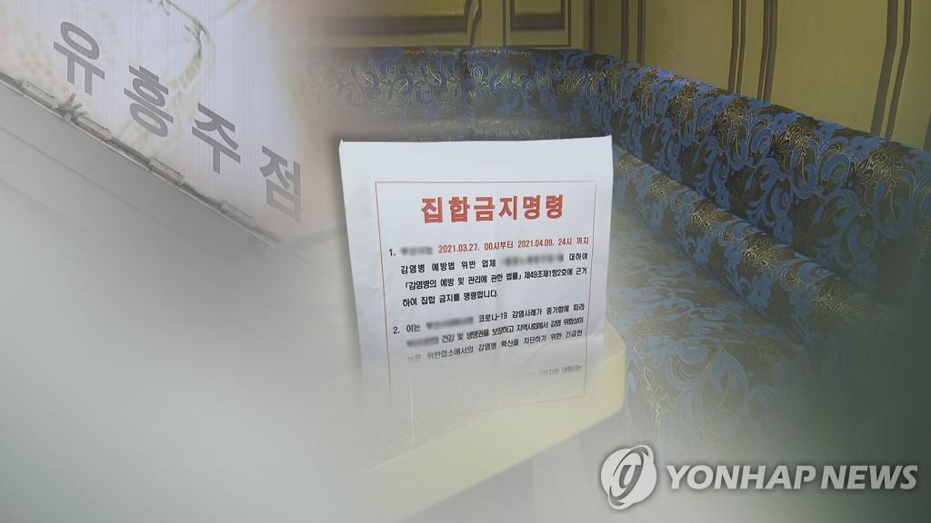 광주 유흥시설·식당 등 영업시간 제한 완화