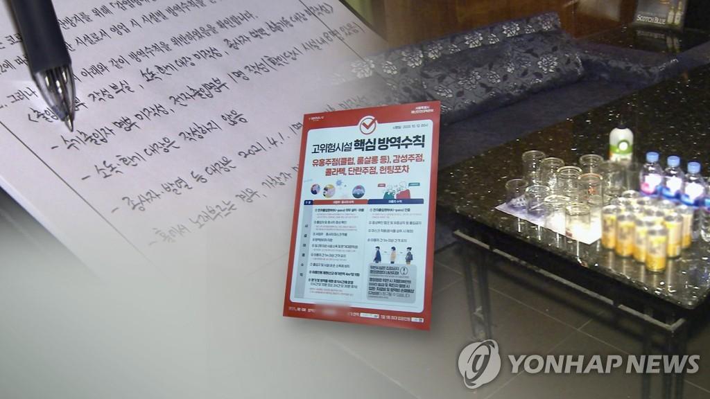 광주 유흥시설·식당·카페 영업시간 제한 오후 10시→자정 완화