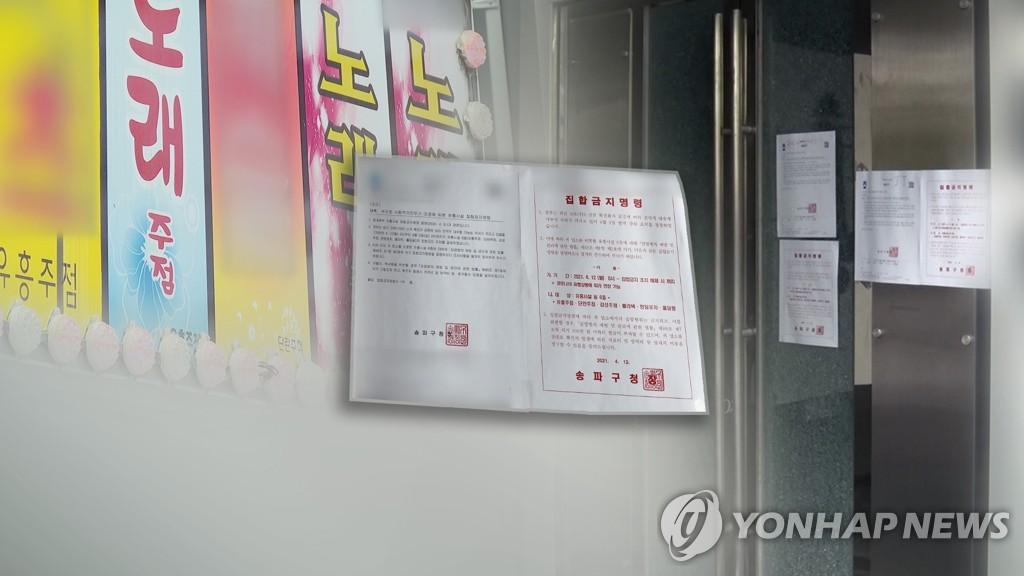 집합금지 무시하고 영업한 송파구 유흥주점서 36명 적발