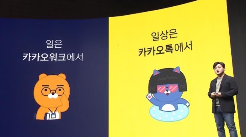 """업무용 카톡에 스트레스받는 MZ세대…""""공사 분리·사생활 때문"""""""