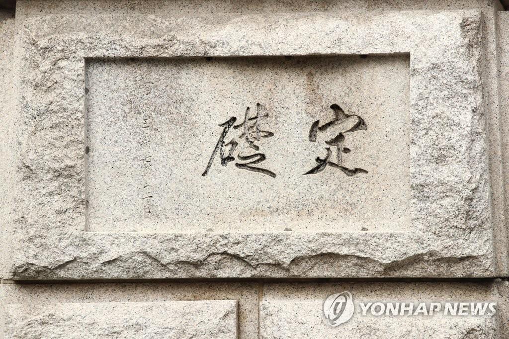 이토 히로부미 글씨 새긴 한국은행 머릿돌 보존한다