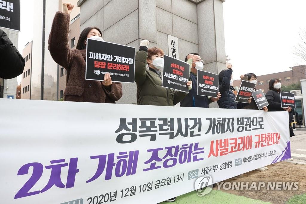 경찰, '직원 성추행' 혐의 샤넬코리아 직원 檢송치