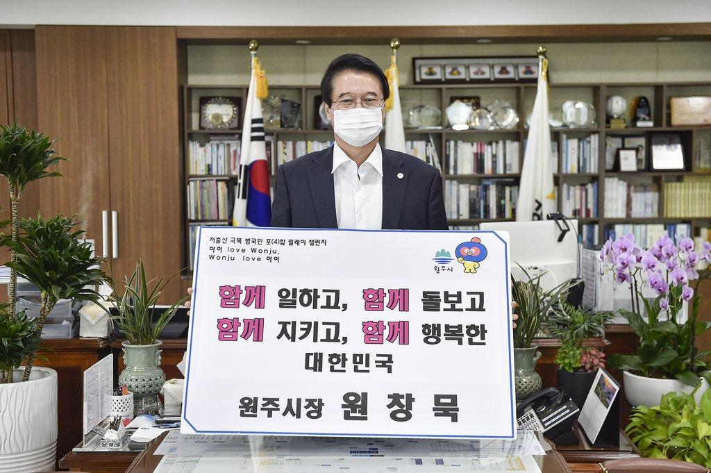 저출산 문제 공동 대응…원주지역 민·관·학 31개 기관 참여