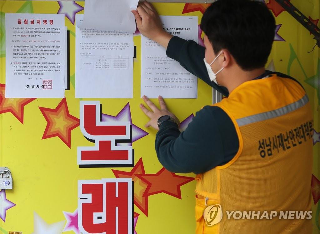 경기교육청, 노래방 방문 교사 등 교직원 확진 3건 조사