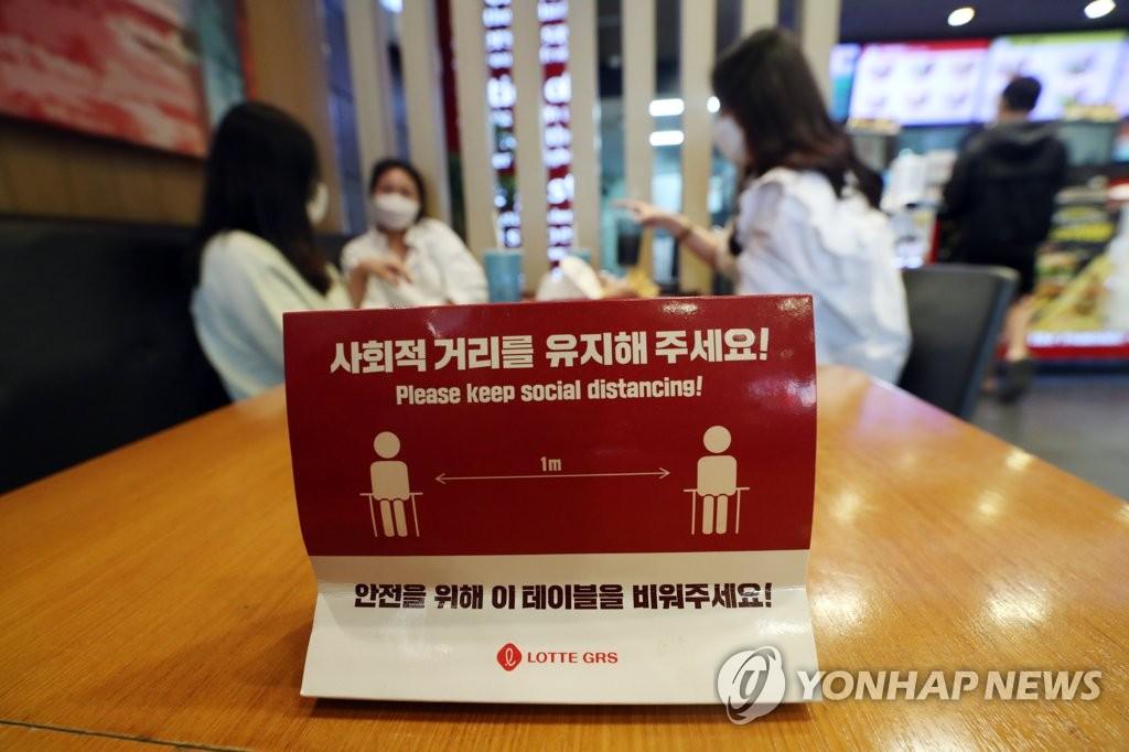 사적 모임 제한 완화한 경북 군 지역 소비 증가세 뚜렷
