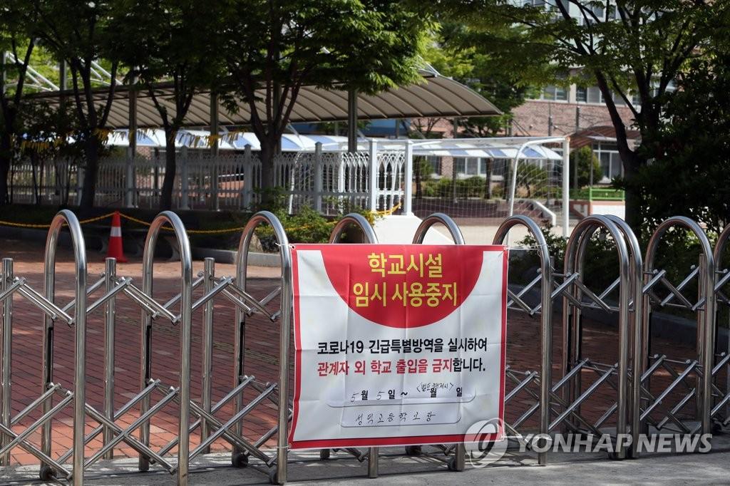 '무더기 확진' 광주 성덕고 인근 수완지구 11일까지 원격수업