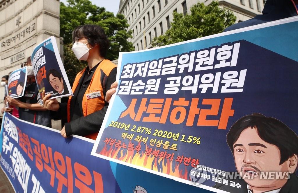 """최저임금위 공익위원 박준식·권순원 등 유임…노동계 """"유감""""(종합)"""