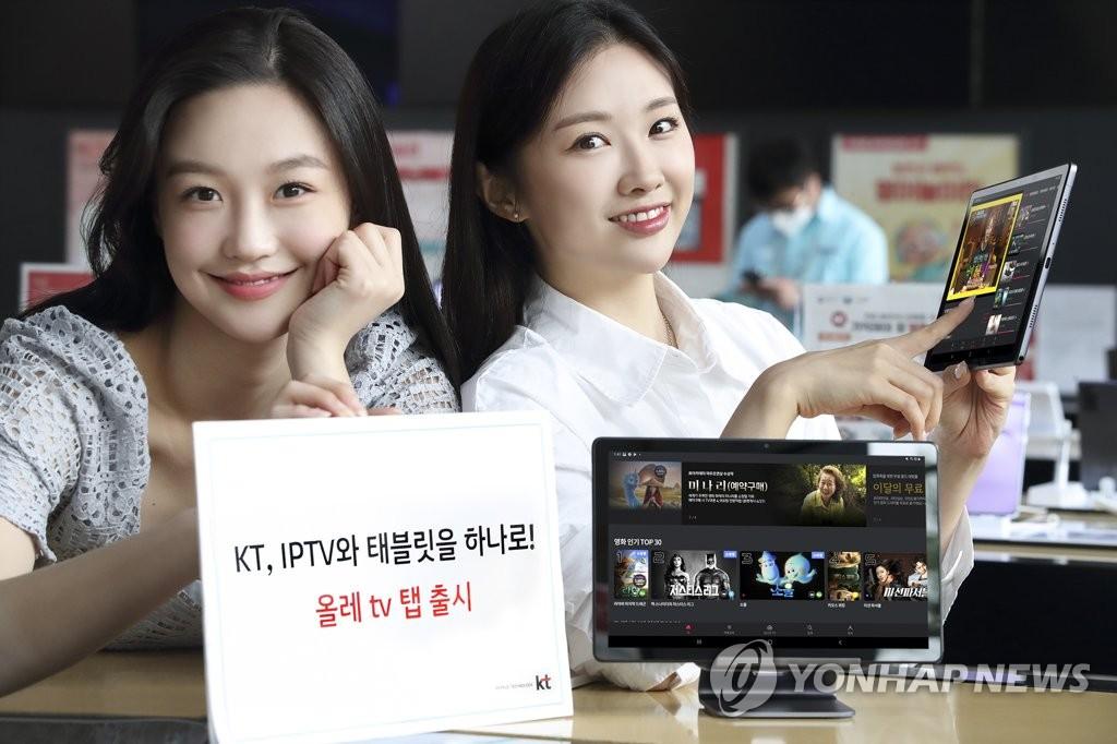 KT, TV와 태블릿 기능 갖춘 '올레tv 탭' 출시