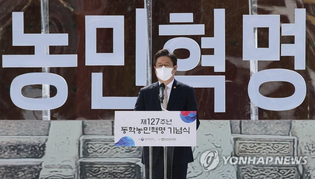 """""""127년 전 하늘을 품은 함성""""…경복궁서 동학농민혁명 기념식"""