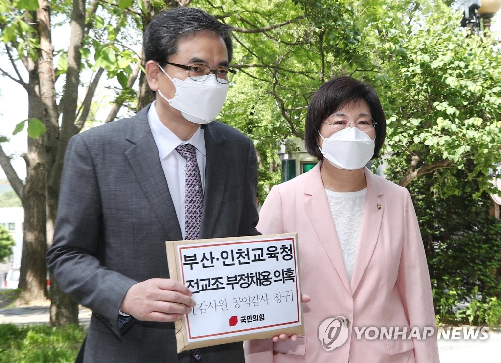 """인천 시민단체 """"야당, 해직교사 특채 감사 청구 취소해야"""""""
