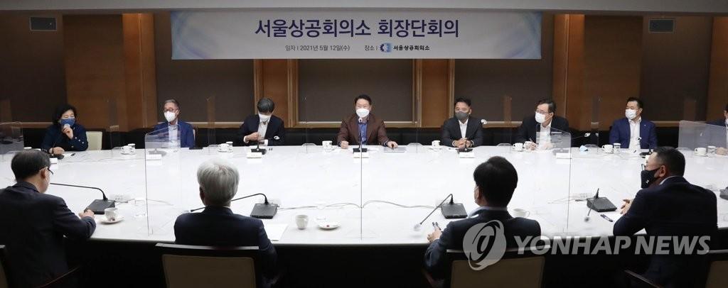 """서울상의 """"시대흐름 맞는 기업 새 역할 찾아야""""…회장단 첫 회의"""