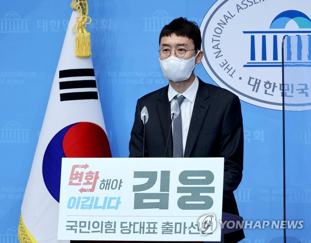 """김웅 당대표 출마선언…""""흘러간 물로는 물레방아 못 돌린다"""""""