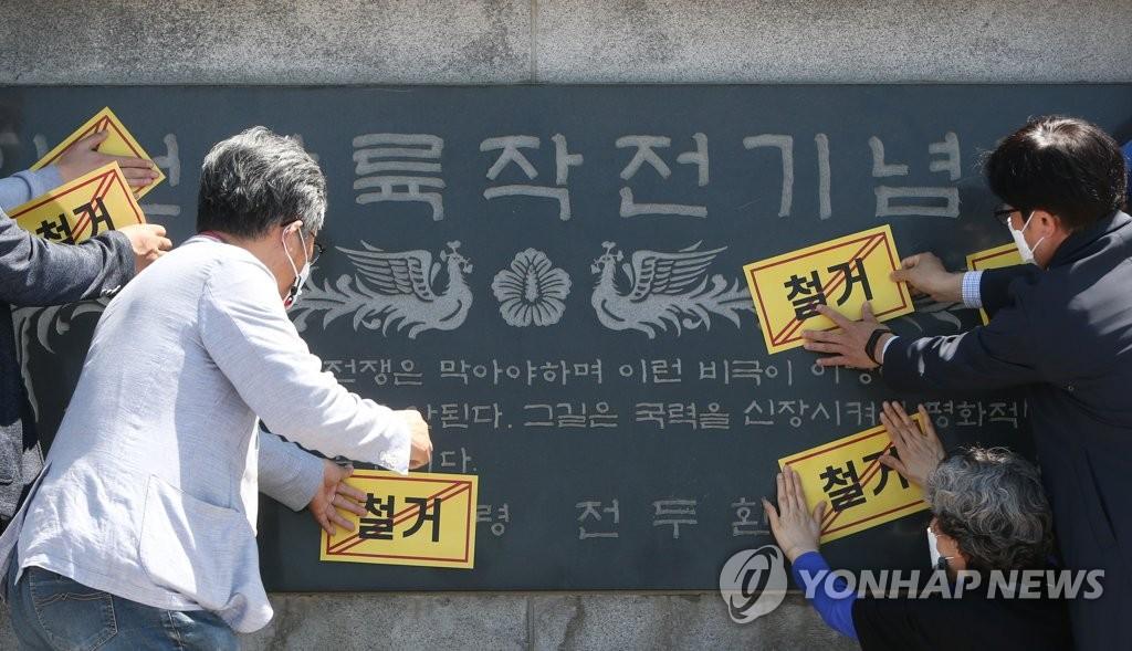 """""""전두환 기념석비 철거하라""""…인천 시민단체, 철거 스티커 부착"""