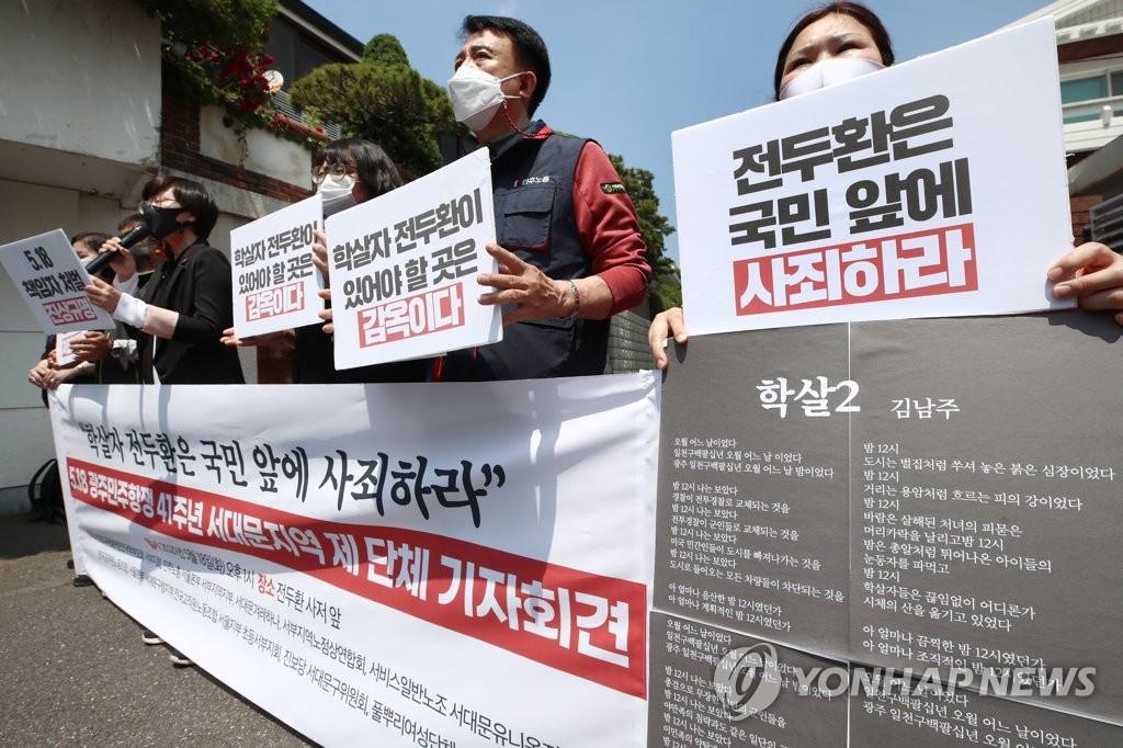 """""""전두환은 사죄하라""""…연희동 사저앞에서 잇따라 기자회견"""