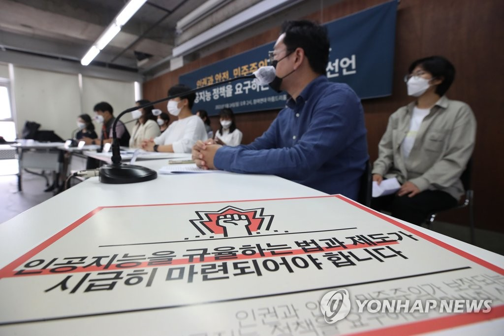 """120개 시민단체 """"인권·안전·민주 보장 AI 법규 마련해야"""""""
