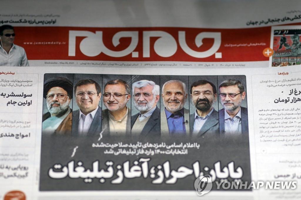 """이란 대선 선거운동 본격 돌입…보수·개혁후보 """"민생"""" 한목소리"""