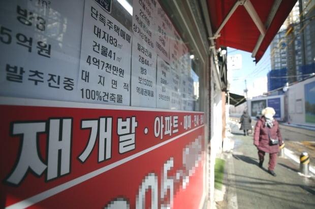 재개발 매물을 거래하는 서울의 한 부동산중개업소 전경. /연합뉴스