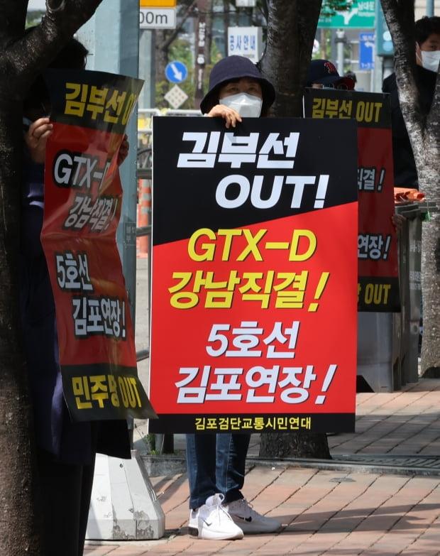 '김부선'된 'GTX-D'  계획안 반대하는 김포시민들/사진=연합뉴스