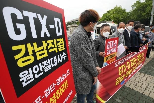 김포 주민들이 지난달 국회 앞에서 열린 GTX-D 강남 직결 요청 및 서부권 교통 대책 촉구 기자회견을 열고 있다. / 사진=연합뉴스