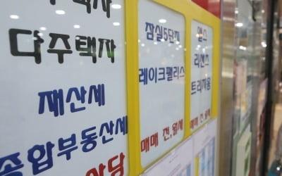 """""""서울 집값 더 오른다는데""""…집주인들 '배짱'"""