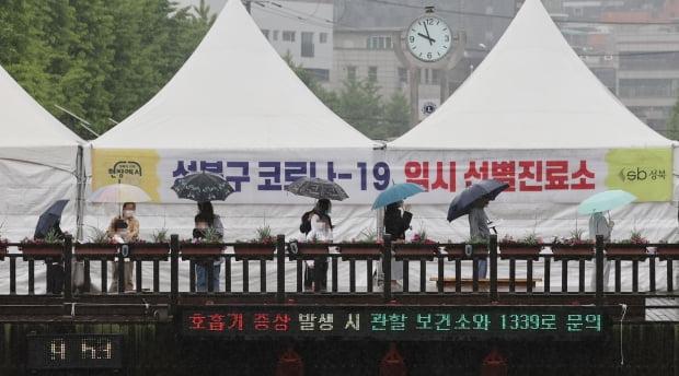 사진은 지난 16일 오전 서울 성북구청 앞에 설치된 임시선별진료소에서 시민들이 검사를 위해 대기하고 있는 모습./ 사진=연합뉴스